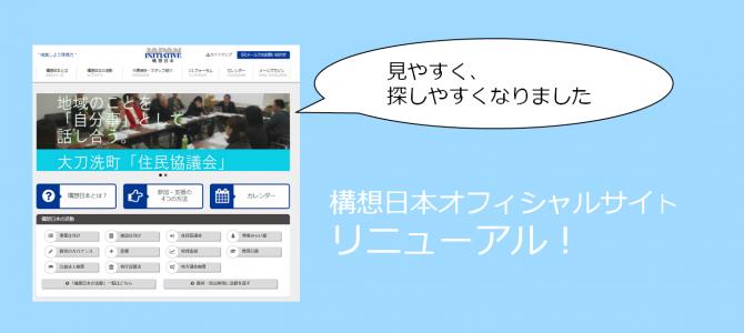 構想日本オフィシャルサイト リニューアル!