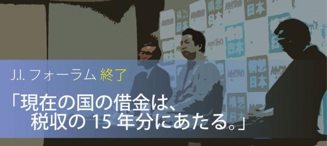 日本の財政「消費税率を100%まで引き上げるというシナリオが現実味を帯びる。」