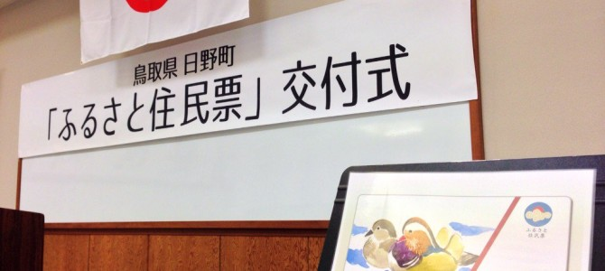 日野町での「ふるさと住民カード交付式」反響続々!