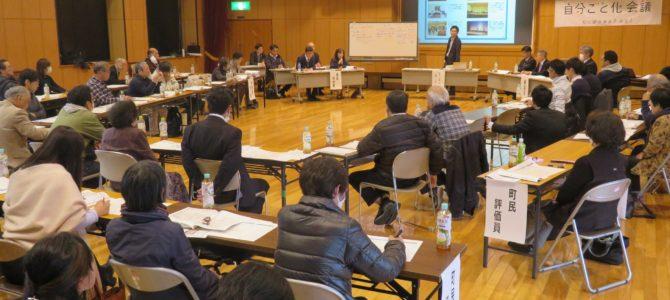 【実施報告】琴浦町公共施設レビューを開催しました!