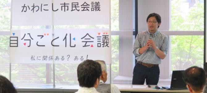 【実施報告】川西市「第1回かわにし市民会議」を開きました!