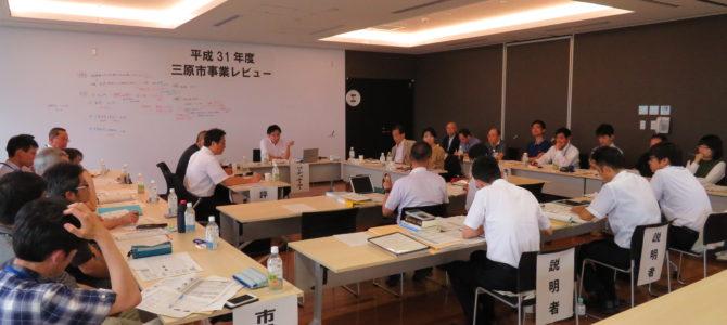 【実施報告】広島県三原市「事業レビュー」が開催されました!