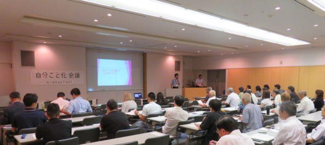 【実施報告】太田市「第1回自分ごと化会議2019」が開催されました!