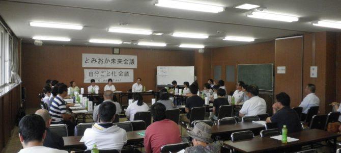 【実施報告】富岡市「第1回とみおか未来会議」が開催されました!