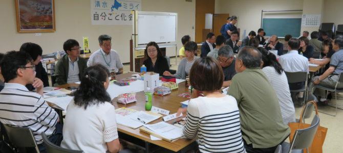 【実施報告】清水町「第1回清水ミライ自分ごと化会議」を開きました!