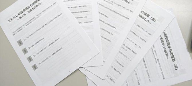 【実施報告】川西市「第5回かわにし市民会議」を開きました!