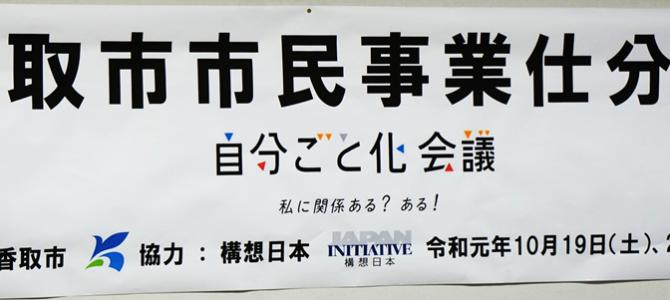 【実施報告】千葉県香取市「市民事業仕分け」が開催されました!