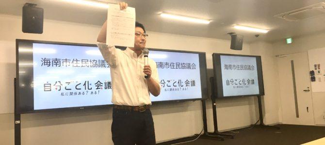 【実施報告】海南市「第4回住民協議会」を開催~コミュニティ施設のあり方~