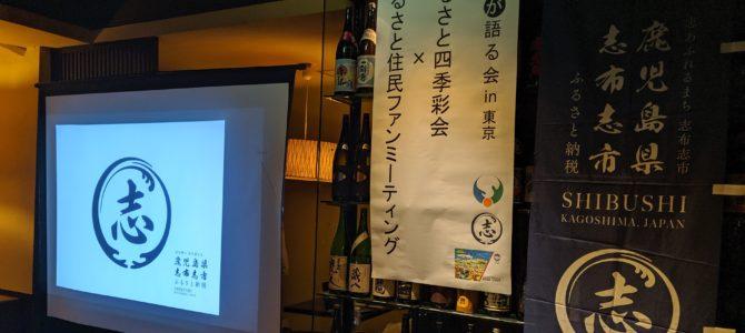 【実施報告】志布志市「四季彩会×ふるさと住民ファンミーティング」in東京が開催されました!