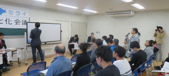 【実施報告】清水町「第2回清水ミライ自分ごと化会議」を開きました!