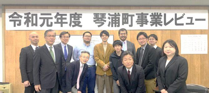【実施報告】琴浦町事業レビューを開きました!