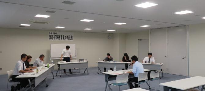 【実施報告】兵庫県淡路市「事務事業の総点検」が開催されました!