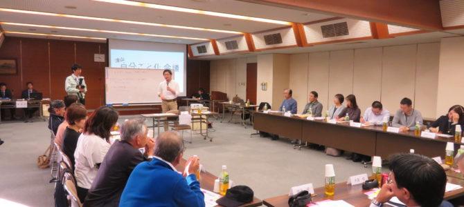 【実施報告】津山市「津山自分ごと化会議」を開きました!