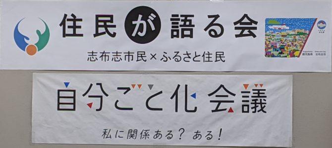 【実施報告】鹿児島県志布志市「住民が語る会」全4回終了しました!