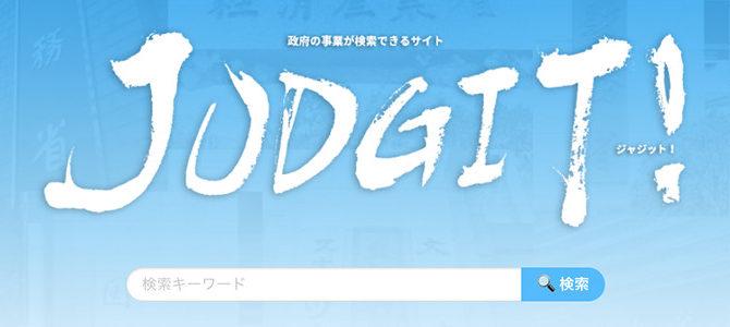 【J.I.News】「国が何をしているのか」誰でもキーワードで検索JUDGIT!を開始!