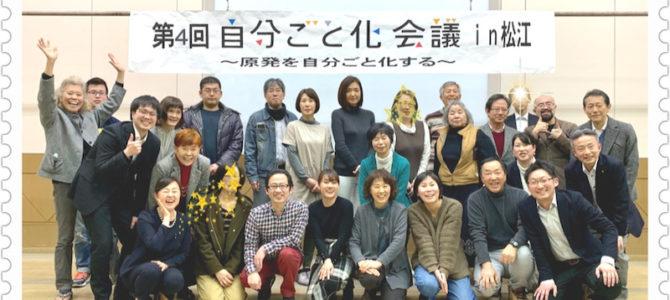 "【J.I.News】""全国初""市民主催の住民協議会が成功裏に終了できた理由"