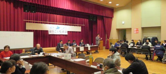 【実施報告】清水町「第4回清水ミライ自分ごと化会議」を開きました!